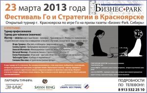 Фестиваль Го и Стратегии в Красноярске
